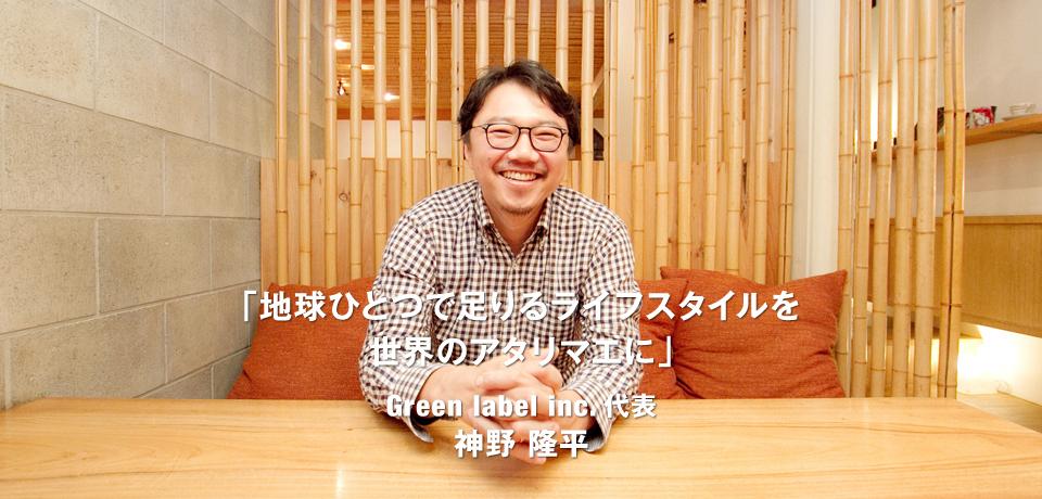 Green label inc.代表 神野 隆平