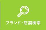 ブランド・店舗検索