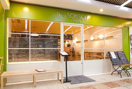 お野菜食堂SOHSOH まつちかタウン店